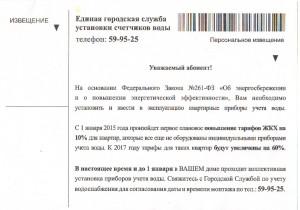 квитанция-300x210 (1)