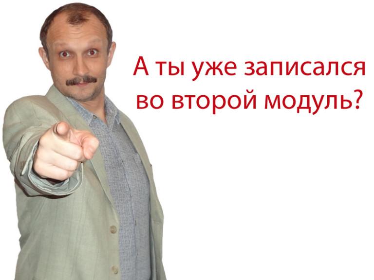 2модуль